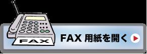 セカンドライフ飾西 Fax用紙を開く