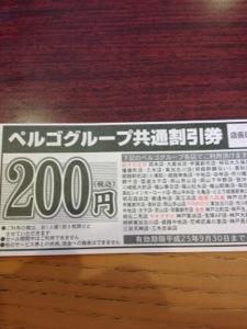 20130711-135322.jpg