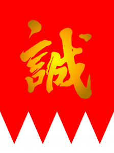 2000px-Flag_of_Shinsengumi_svg