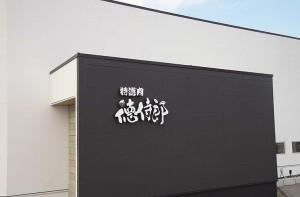 tokujiro_02[1]